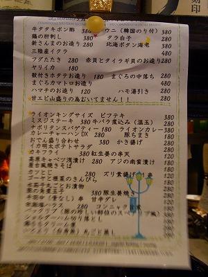 100916ライオン堂RIMG0011