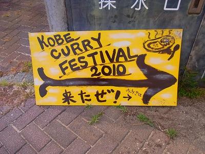 神戸カレーフェスティバル2010RIMG0017