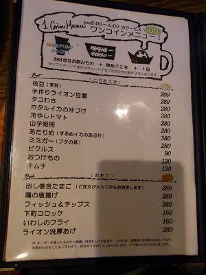 100916ライオン堂RIMG0017