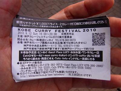 神戸カレーフェスティバル2010RIMG0018