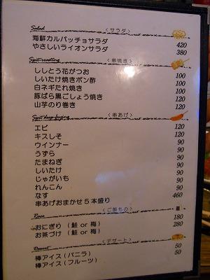 100916ライオン堂RIMG0018