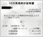 100522_Kyo08.JPG