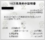 100626_Fuku02