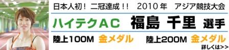 hukushima_2v_bnr.jpg