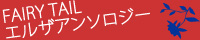 erza-banner.jpg