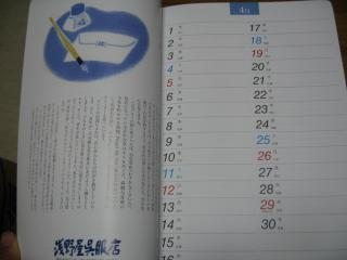 浅野屋さんのカレンダー