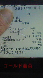 20081204190713