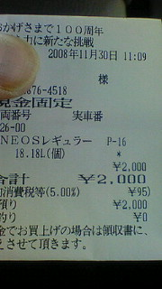 20081208060011