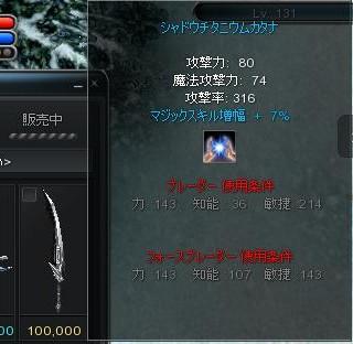 syadoukatana_M7.jpg