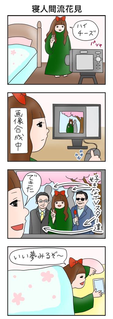 hanami_02_s.jpg