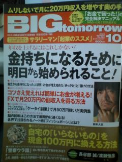 bigtomorrow10