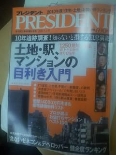 president100301-1