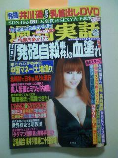 magazine20101030-2