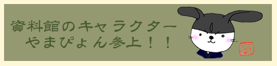midashi_pyon.jpg
