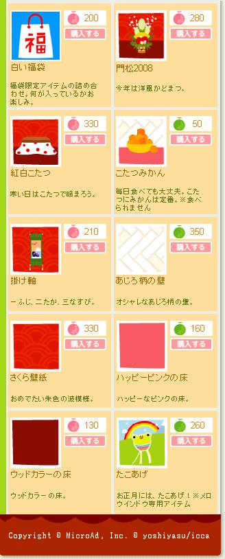 お正月ショップ・カタログ