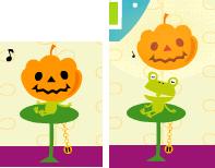 歌うかぼちゃ、踊るかぼちゃ
