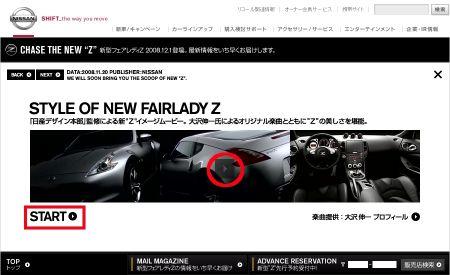 新型フェアレディZのイメージムービーのページで再生を始めるリンクを示す画像