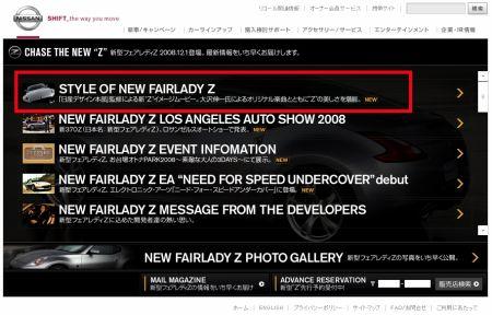 新型フェアレディZのティザーサイトでイメージムービーへのリンクを示す画像