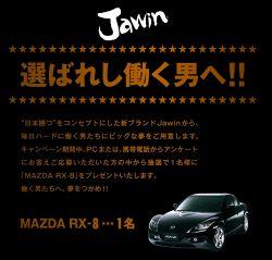 JawinのマツダRX-8プレゼントキャンペーンページのスクリーンショット