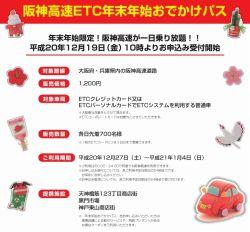 阪神高速ETC年末年始おでかけパスのオフシャルサイトの画像
