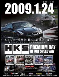 HKSプレミアムデイの広告画像