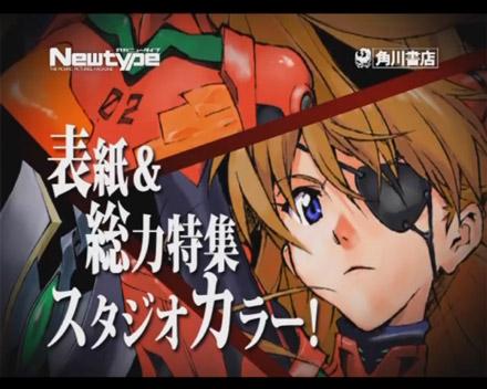 asuka_nt6_2.jpg