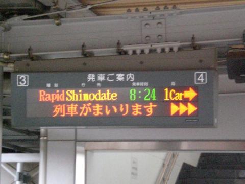 関鉄写真4