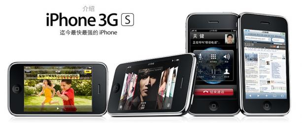 iPhone 3GS by China