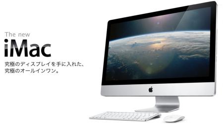 iMac Late2009