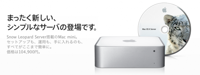 Snow Leopard Server搭載のMac mini
