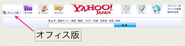 Yahoo オフィス版 ボタン
