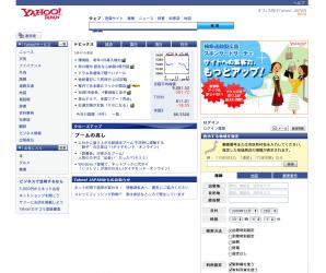 Yahoo オフィス版
