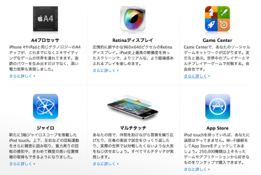 iPodtouch4sp