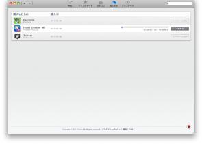 AppStore ダウンロード画面