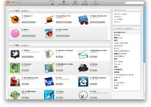 MacAppStore トップチャート