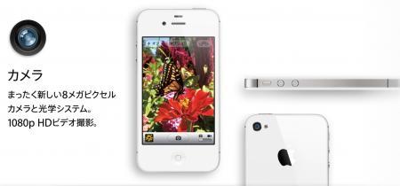 iPhone4s カメラ