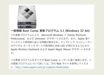 BootCampWin7