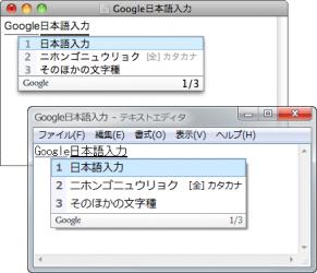 Google変換ソフト