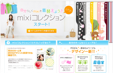 mixiコレクション