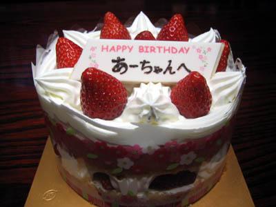 あーちゃん誕生日ケーキ