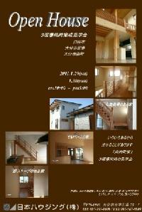 掲示用20110129