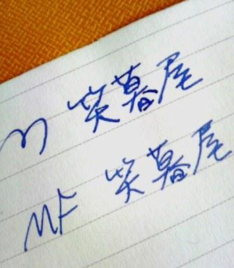 字幅MとMF