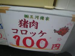 IMGP7029.jpg