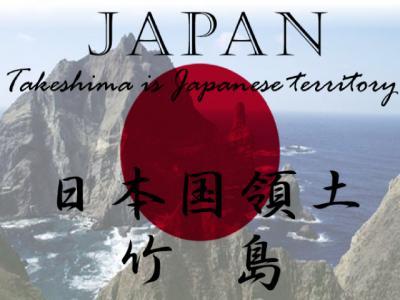 日本領土竹島 ロゴ
