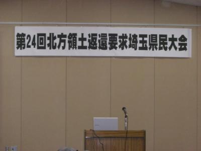 09埼玉県民大会