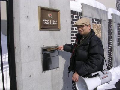 平成21年2月22日 札幌 韓国総領事館 2