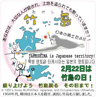 竹島の日 ロゴ