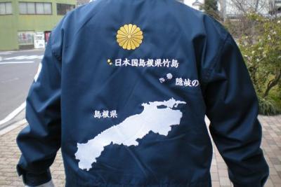 竹島 ジャケット