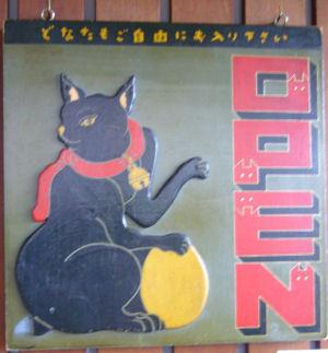 猫町ギャラリー5