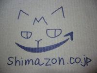 恋さんshimazon